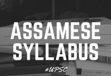 Assamese Syllabus for Main Examination