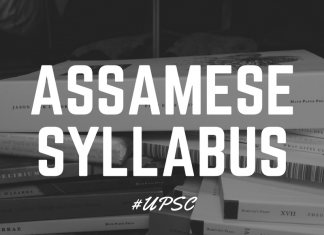 Assamese Syllabus for Main Examination