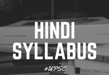 Hindi Syllabus for Main Examination | UPSC Detailed Syllabus of Hindi | UPSC IAS Exam Syllabus